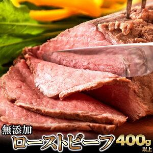 コーンフェッドビーフをじっくり熟成!!【無添加】職人のローストビーフ400g以上[A冷凍]