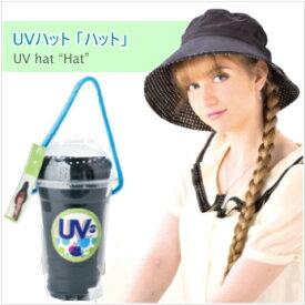 【UVハット「ハット」】夏の日差しに負けない帽子♪UVカット率95%!!幅広つばの帽子をかぶってしっかりUVカット♪折りたためてコンパクトに収納!!紫外線 UVケア 夏 UV対策 UVケアUVハット ハット
