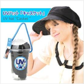 【UVハット「キャスケット」】夏の日差しに負けない帽子♪UVカット率95%!!幅広つばの帽子をかぶってしっかりUVカット♪折りたためてコンパクトに収納!!紫外線 UVケア 夏 UV対策 UVケアUVハット キャスケット