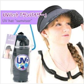 【UVハット「サンバイザー」】夏の日差しに負けない帽子♪UVカット率95%!!幅広つばの帽子をかぶってしっかりUVカット♪折りたためてコンパクトに収納!!紫外線 UVケア 夏 UV対策 UVケアUVハット サンバイザー