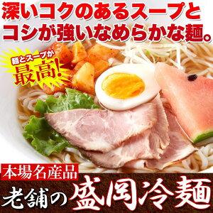 【ゆうパケット送料無料】本場名産品!!老舗の盛岡冷麺4食スープ付き(100g×4袋)【P2B】