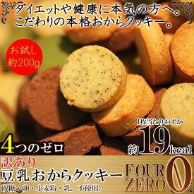 【ゆうパケット送料無料】人気のおからクッキーにお試しが登場!!【訳あり】豆乳おからクッキーFour Zero(4種)200g