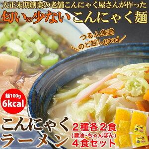 【ゆうパケット出荷】1食たったの6キロカロリー!!!こんにゃくラーメン4食セット(醤油2食・ちゃんぽん2食)【P2B】