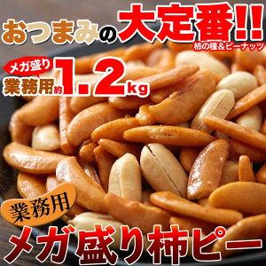 おつまみの大定番!!みんなで分け合える個包装タイプ【業務用】メガ盛り柿ピー1.2Kg