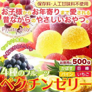 保存料・人工甘味料不使用!!もっちり食感♪4種のフルーツペクチンゼリー500g(かぼす、巨峰、パイン、いちご)