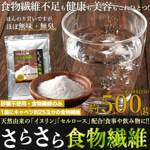 天然由来の「イヌリン」「セルロース」ダブル配合!!食事や飲み物に。さらさら食物繊維500g【P2B】