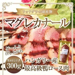ハンガリー産最高級鴨ロース肉!!マグレカナール約300g(約300〜400g)[A冷凍]
