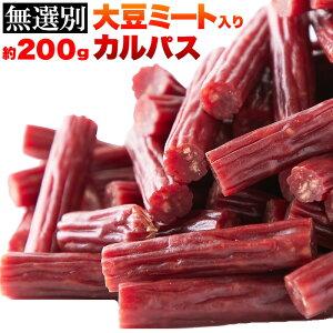 【ゆうパケット出荷】この食べ応えでカロリーを約39.9%オフ!!大豆ミート入りカルパス200g
