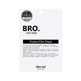 【ネコポス発送】BRO. FOR MEN Protect Film Sheet(メンズ 汗ジミ対策シート)