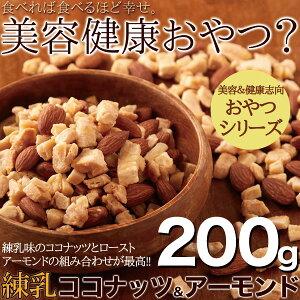 美容健康おやつ☆練乳ココナッツ&アーモンド200g【P2B】