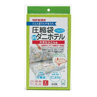 日本广告协会推荐产品 ! 只是把挤压大刻度婴儿和宠物以防止尘螨 ! 抗有害生物灭虫 Dani 吸收板房子螨 Dani 摆脱 ! 杀虫剂不使用丹宾馆