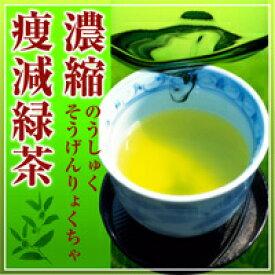 【濃縮痩減緑茶(ノウシュクソウゲンリョクチャ)1.5g×14包】3個以上代引送料無料!5個で1個オマケ♪ダイエット茶 ダイエット飲料 カテキン茶野草ブレンド茶 ダイエットドリンク濃縮痩減緑茶(のうしゅくそうげんりょくちゃ)