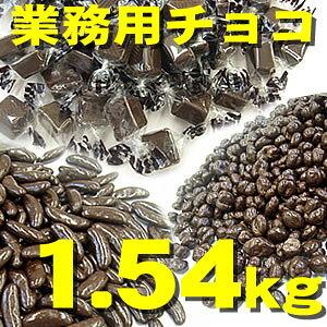【業務用どっさりチョコレート詰め合わせ 1.54kg】チョコレート一筋30年の国内メーカーより自慢の業務用チョコを入手♪質・量・価格どれをとっても大満足!!ミルクチョコレート・麦チョコ