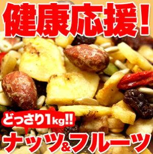 健康応援ナッツ&ドライフルーツどっさり1kg