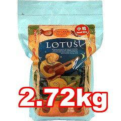 〇ロータス【アダルトドッグ チキンレシピ 小粒/2.72kg】