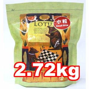 ○ロータス【シニア チキンレシピ 小粒/2.72kg】