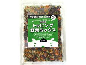 ○ユウマインド トッピング野菜ミックス 40g(ペット/犬/おやつ/無添加/国産)
