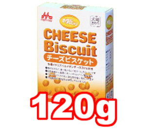 ○森乳サンワールド ワンラック チーズビスケット 120g (ペット/犬/おやつ/国産)