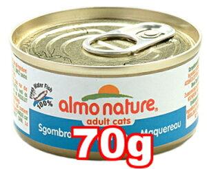 〇アルモネイチャー/almo nature 缶詰 ウェットフード さばのご馳走 70g (サバ/鯖/キャットフード/ペットフード/猫/ネコ)