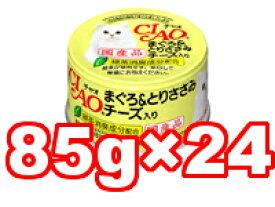 ○【24缶セット】いなばペットフード CIAO/チャオ まぐろ&とりささみ チーズ入り 85g×24缶セット(総重量:2040g)A-21 (キャットフード/ペットフード/猫/ネコ/国産)