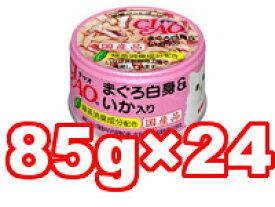 ○【24缶セット】いなば CIAO/チャオ ホワイティ まぐろ白身&いか入り 85g×24缶セット(総重量:2040g) A-03 (キャットフード/ペットフード/猫/ネコ/国産)