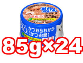 ○【24缶セット】 いなば CIAO/チャオ かつお&おかか(かつお節)85g×24缶セット(総重量:2040g) A-10 (キャットフード/ペットフード/猫/ネコ/国産)