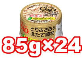 ○【24缶セット】【いなば CIAO/チャオ ホワイティ とりささみ&ほたて貝柱 85g×24缶セット(総重量:2040g) C-21(キャットフード/ペットフード/猫/ネコ/国産)