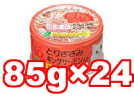 ○【24缶セット】【いなば CIAO/チャオ ホワイティ とりささみ&キングサーモン 85g×24缶セット (総重量:2040g) C-28(キャットフード/ペットフード/猫/ネコ/国産)