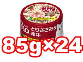 ○【24缶セット】【いなば CIAO/チャオ ホワイティ とりささみ&和牛 85g×24缶セット (総重量:2040g) C-33(キャットフード/ペットフード/猫/ネコ/国産)
