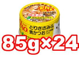 ○【24缶セット】【いなば CIAO/チャオ ホワイティ とりささみ&焼きかつお かつお節入り 85g×24缶セット (総重量:2040g) C-54 (キャットフード/ペットフード/猫/ネコ/国産)