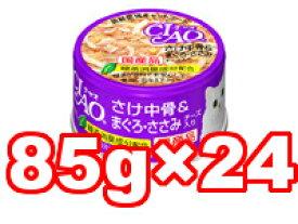 ○【24缶セット】【いなば CIAO/チャオ ホワイティ 鮭中骨&まぐろ・ささみ・チーズ入り 85g×24缶セット (総重量:2040g) C-55 (キャットフード/ペットフード/猫/ネコ/国産)