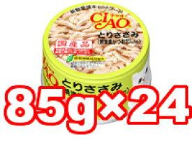 ○【24缶セット】いなば CIAO/チャオ ホワイティ とりささみ(焼津産かつおだし入り) 85g×24缶セット(総重量:2040g) C-60(キャットフード/ペットフード/猫/ネコ/国産)