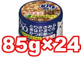 ○【24缶セット】【いなば CIAO/チャオ ホワイティ とりささみ&きはだまぐろ かつお節入り 85g×24缶セット(総重量:2040g) A-15 (キャットフード/ペットフード/猫/ネコ/国産)