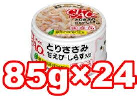 ○【24缶セット】いなば CIAO/チャオ とりささみ・甘えび・しらす入り 85g×24缶セット(総重量:2040g) (キャットフード/ペットフード/猫/ネコ/国産)