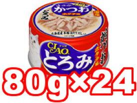 ○【24缶セット】いなば CIAO/チャオ とろみ ささみ・かつお ホタテ味 80g×24缶(総重量:1920g) A-44(ペットフード/キャットフード/猫/ネコ/国産/おやつ)