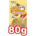 ○【DM便4個・ネコポス4個OK】ペッツルート 小粒なごほうび ふかしサツマイモ 80g (ペット/犬/おやつ/国産)
