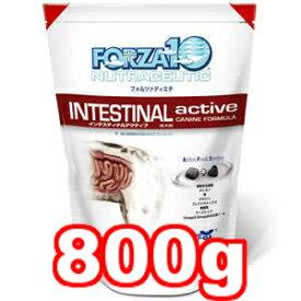 ●FORZA10(フォルツァ・ディエチ) インテスティナルアクティブ(胃・腸のケア) 800g (ドッグフード/ペットフード/犬)