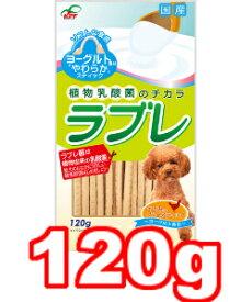 ○【メール便3個・ネコポス4個OK】九州ペットフード ラブレ ヨーグルト 120g