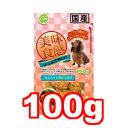 ○友人(ともひと) 美味食感 からあげWAN 100g (ペット/犬/おやつ/国産)