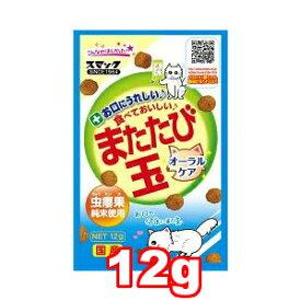 〇【メール便6個・ネコポス10個OK】スマック 食べておいしい!またたび玉 オーラルケア 12g (ペット/猫/ネコ/おやつ/国産)