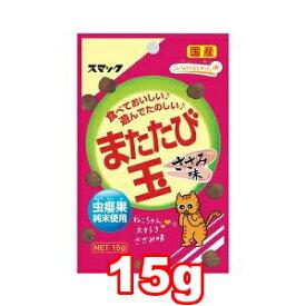 ○【メール便6個・ネコポス10個OK】スマック またたび玉 ささみ味 15g (ペット/猫/ネコ/おやつ/国産)