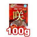 ○マルジョー&ウエフク 咲 ビーフ 100g SK-B (ペット/犬/おやつ/国産)
