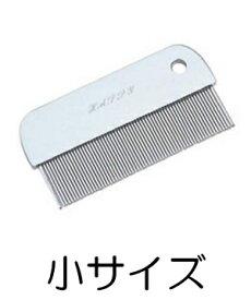 ○【メール便1個・ネコポス2個OK】岡野製作所 高級ノミ取り櫛 小サイズ
