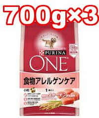 ○ネスレ ピュリナワン 1歳以上 食物アレルゲンケア サーモン 2.1kg(700g×3パック) (ドッグフード/ペットフード/犬/アレルギー対策)