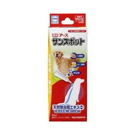 ○【メール便2個OK・ネコポス3個OK】アース・ペット 薬用アースサンスポット 大型犬用 3.2g