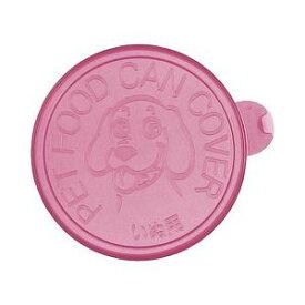 ○【メール便2個・ネコポス6個OK】リッチェル 犬用 ミニ缶詰のフタ ピンク