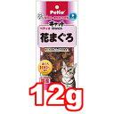 ○ペティオ キャットSNACK 花まぐろ 12g (キャットフード/ペットフード/猫/ネコ/おやつ/国産)