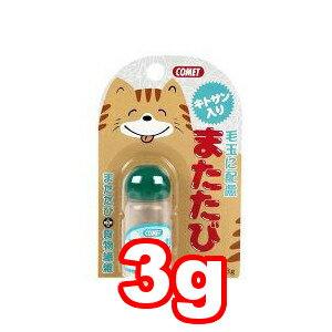 ○【メール便6個・ネコポス6個までOK】イトスイ コメット キトサン入りまたたび 3g