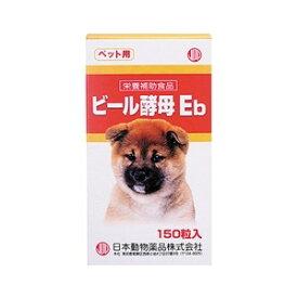 ○ニチドウ ビール酵母Eb 150錠 (ドッグフード/ペットフード/犬/サプリ)【L】