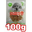 ○レーブエンタープライズ アキレスササミ巻き 100g (ドッグフード/ペットフード/犬/おやつ/国産)